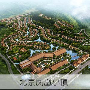 北京凤凰小镇